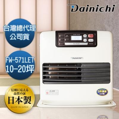 大日Dainichi電子式煤油暖氣機-10-20坪 (FW-571LET/象牙白)