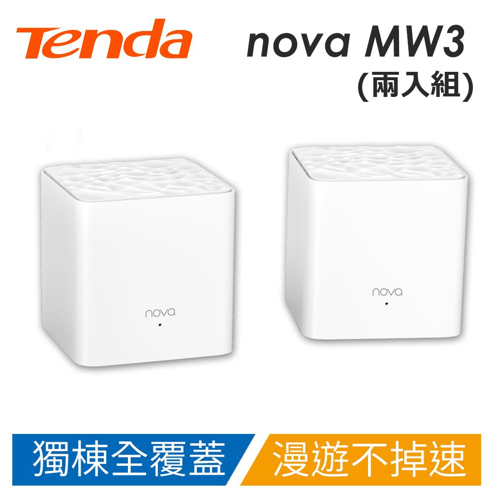 Tenda nova MW3 Mesh 家用全屋覆蓋路由器 (水立方) 兩入組
