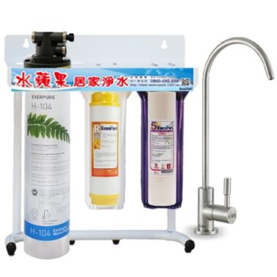 水蘋果公司貨 Everpure QL2U-H104 三道淨水系統