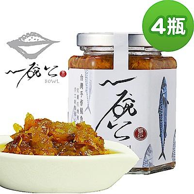 一碗公 台灣手作鯖魚醬-小辣(250gX4瓶)