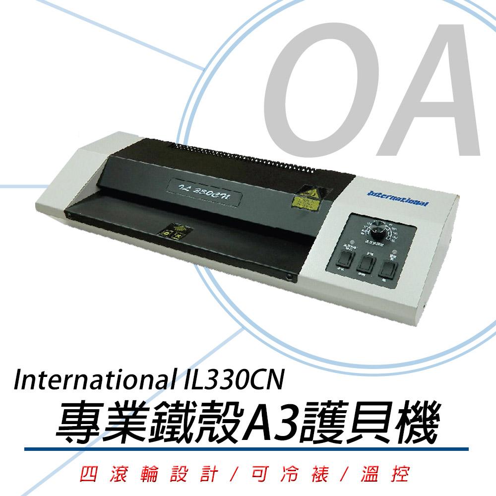 INTERNATIONAL IL330CN A3 專業鐵殼護貝機