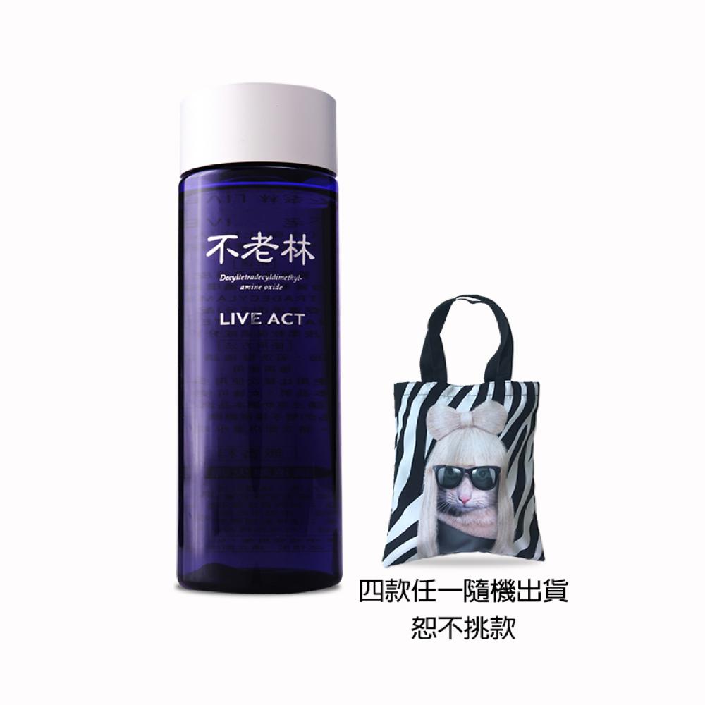 [今日限定] 資生堂 不老林頭皮用養髮精200ml+限量加贈文青袋(隨機出貨)