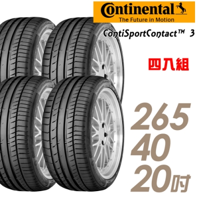 【馬牌】ContiSportContact 3 高性能輪胎_四入組_265/40/20