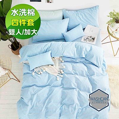Washcan瓦士肯 法式條紋-馬爾地夫假期 雙人加大水洗純棉四件式兩用被床包組