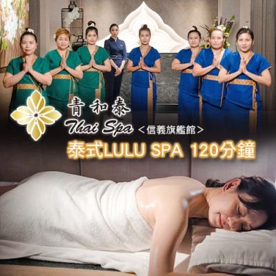 (台北)青和泰養生泰式信義旗艦館泰式LULU SPA 120分鐘