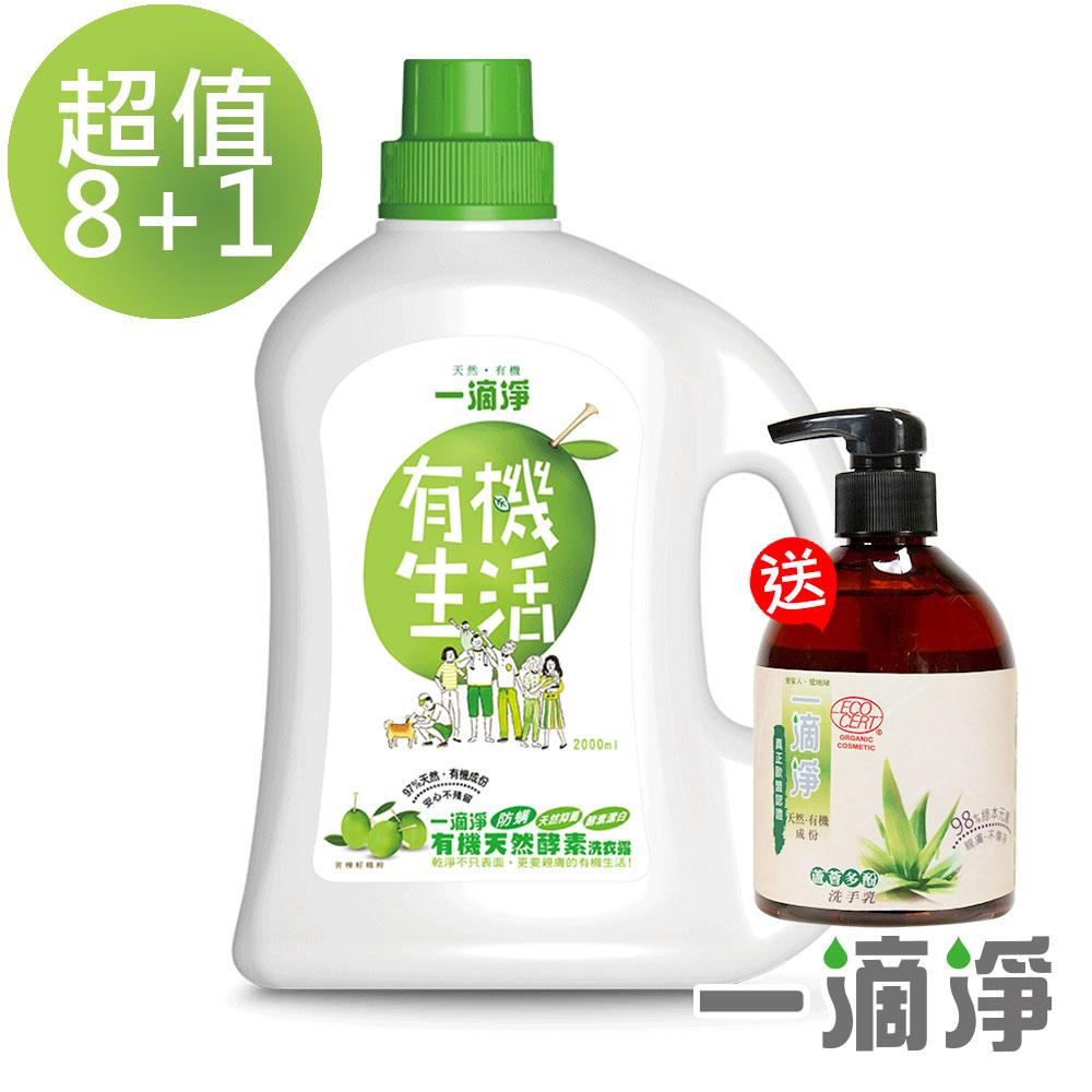 一滴淨有機天然酵素防螨洗衣露8入 送洗手乳