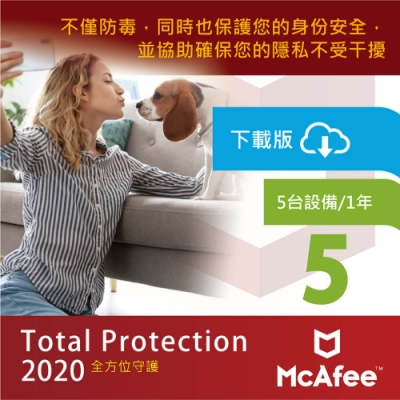 McAfee Totoal Protection  2020全面守護5台1年