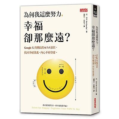 為何我這麼努力,幸福卻那麼遠?:Google X商務長的 6-7-5法則