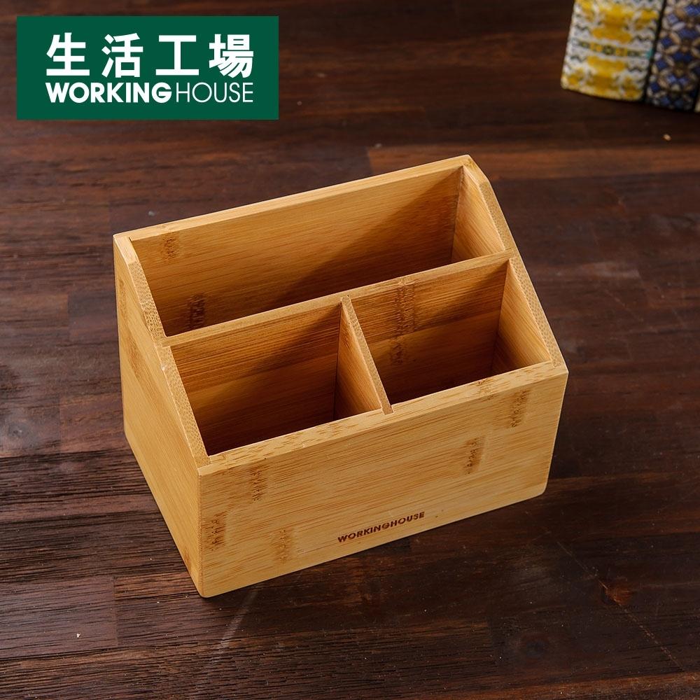 【生活工場】竹意三格收納盒