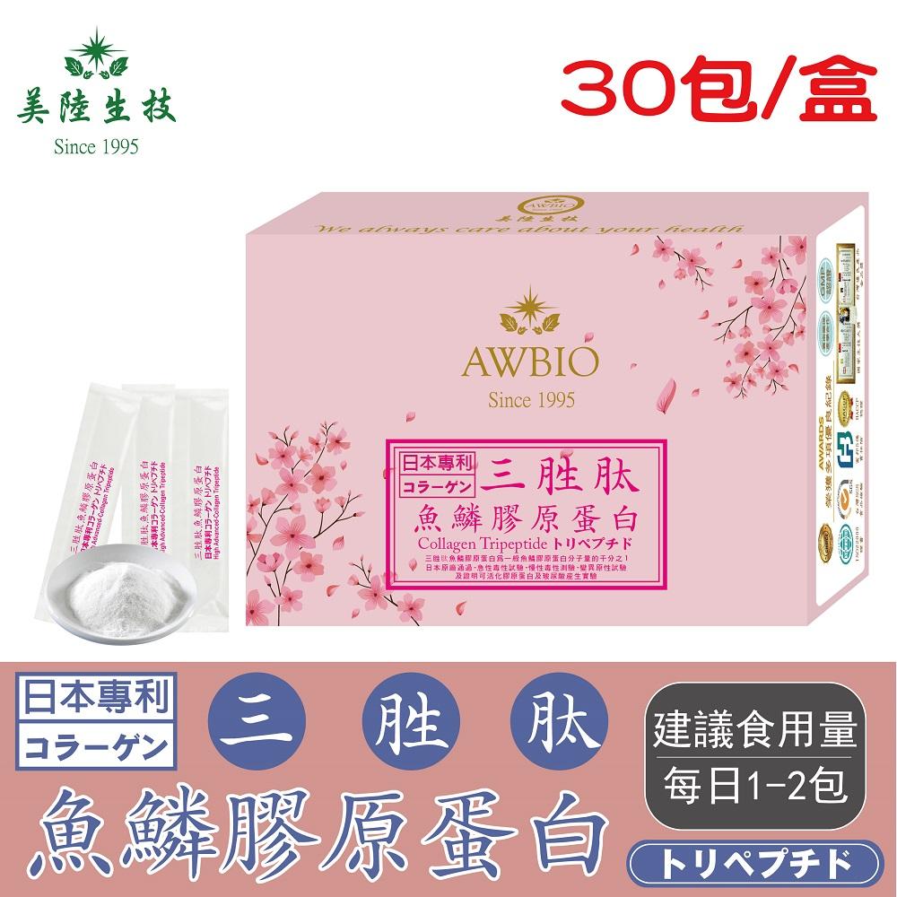 【美陸生技】100%日本三胜肽魚鱗膠原蛋白【30包(經濟包)】AWBIO