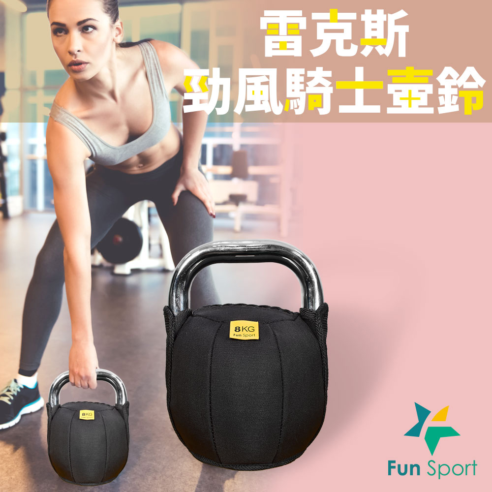 Fun Sport 雷克斯-勁風騎士壺鈴(8公斤) kettlebell 8kg│布壺鈴