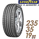 【GOODYEAR 固特異】F1A3-235/35/19吋輪胎_高性能頂級輪胎