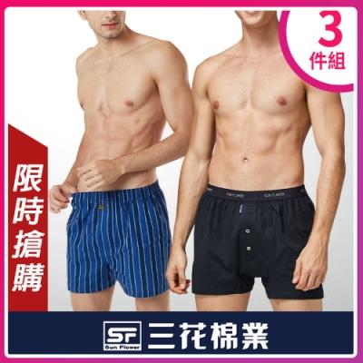 [快搶!限時時樂特惠]男內褲Sun Flower三花 5片式/針織平口褲.四角褲(3件組)