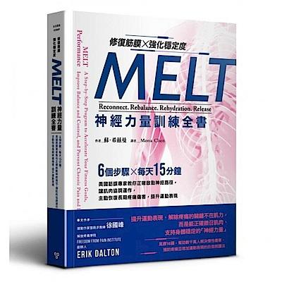 修復筋膜、強化穩定度MELT神經力量訓練全書