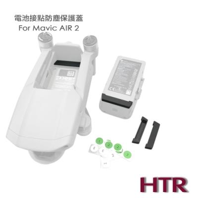 HTR 電池接點防塵保護蓋 for Mavic AIR 2(含電池續號貼紙)