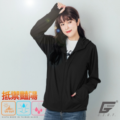 GIAT 台灣製吸排防曬抗UV連帽外套(男女適用)-黑色