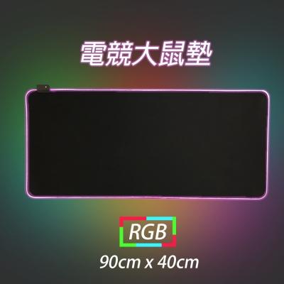 RGB炫光電競大鼠墊