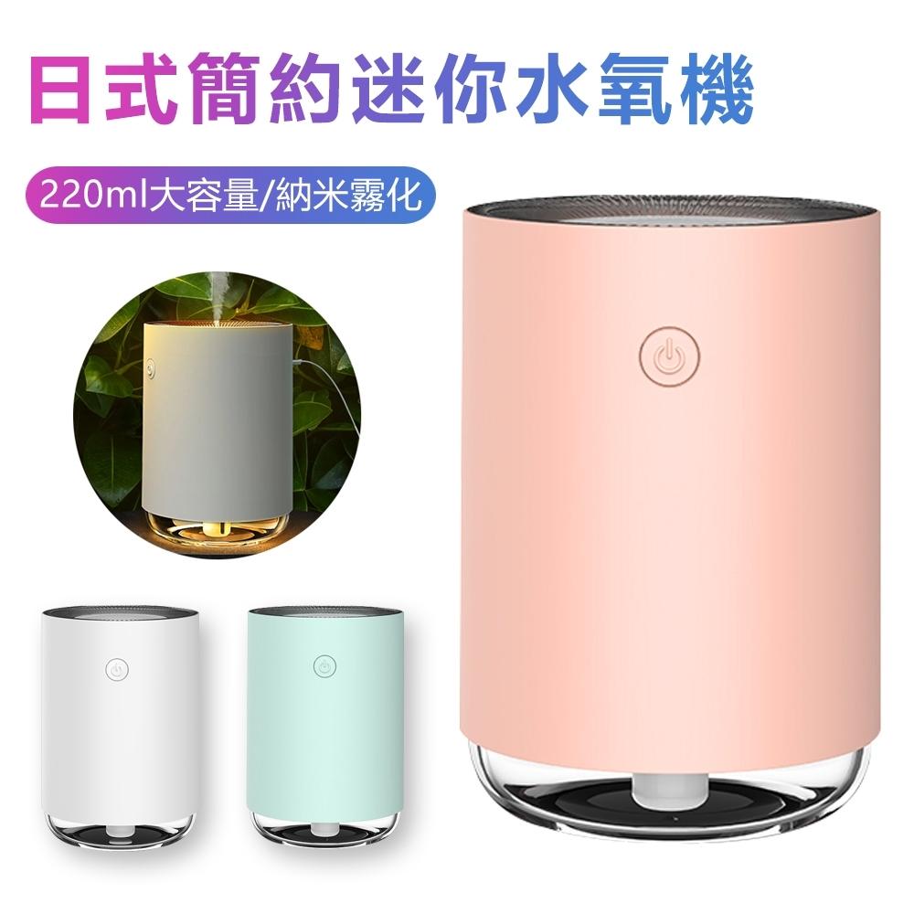 ANTIAN 日式簡約水氧機 空氣淨化噴霧機 靜音保濕加濕器 炫彩納米霧化香氛機