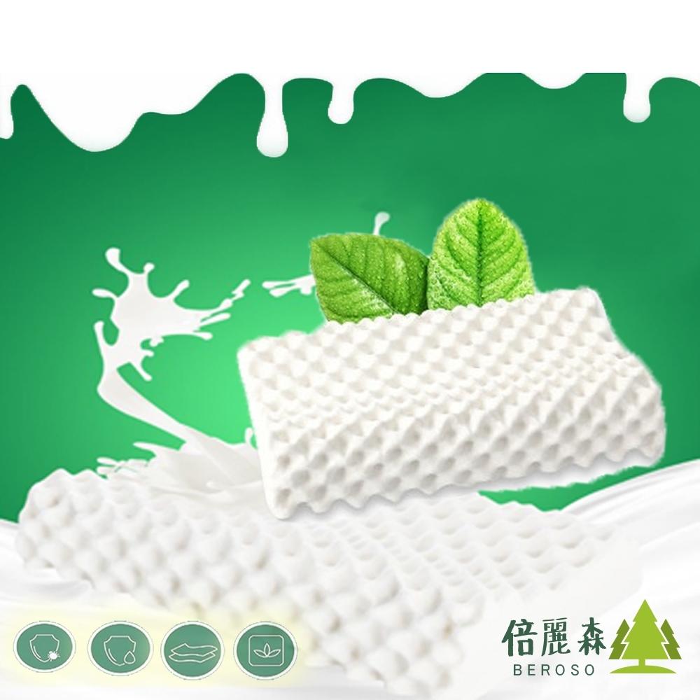 Beroso 倍麗森 皇家天然乳膠枕頭(高低|蝶型|平滑|按摩-四款任選)