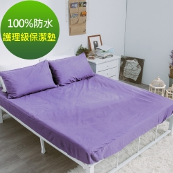 eyah 宜雅 台灣製專業護理級完全防水床包式保潔墊 單人 茄子紫