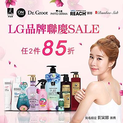 LG生活健康 韓國NO.1 任2件打85折