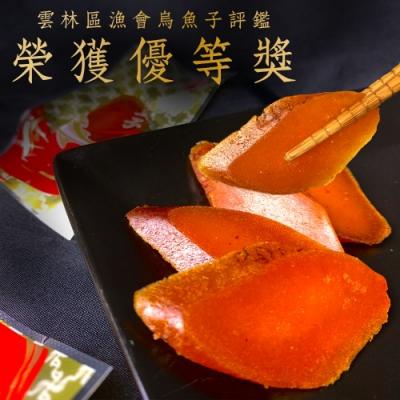 【十翼饌】嚴選優等黃金一口吃烏魚子 100g  X3包
