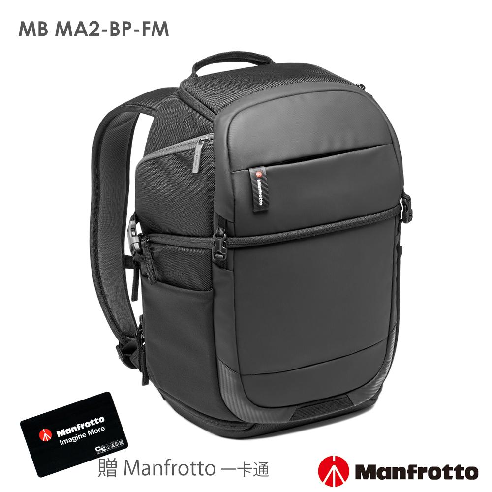 (送一卡通) Manfrotto 快取後背包 專業級II Advanced2 Fast M