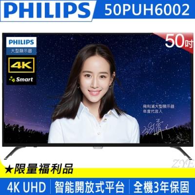 福利品-PHILIPS飛利浦 50吋 4K UHD連網液晶顯示器+視訊盒50PUH6002