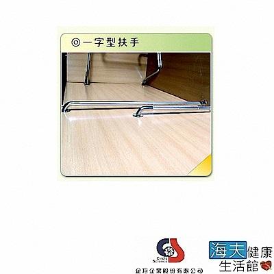 企翔 海夫 一字型安全扶手 不銹鋼安全扶手 短版3款 (CS-801) 附壁虎