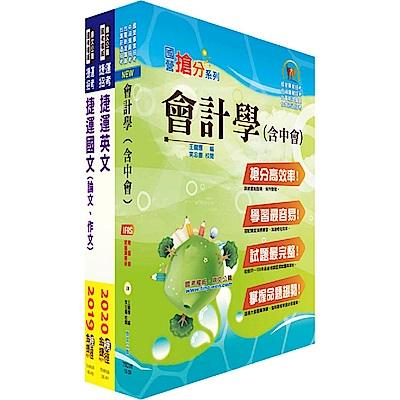 109年台北捷運招考(專員(三)【會計類】)套書(贈題庫網帳號、雲端課程)