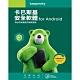 卡巴斯基 安全軟體 For Android / 1台1年 下載版 product thumbnail 1