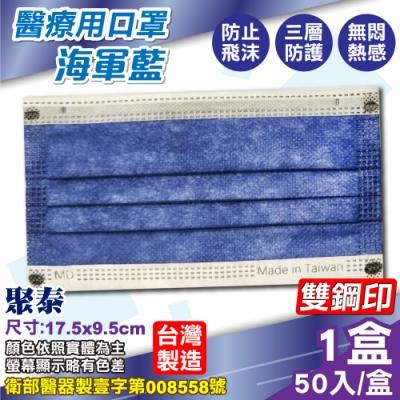 聚泰 聚隆 醫療口罩(海軍藍)-50入/盒