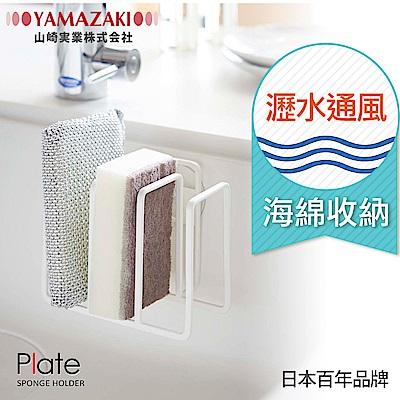 日本【YAMAZAKI】Plate海綿收納架★衛浴收納/廚房收納/雜物架