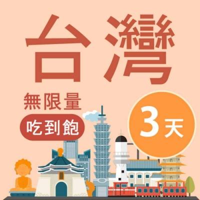 【Smart Go】台灣 網卡 3日 4G 不降速 上網 吃到飽 上網 SIM卡