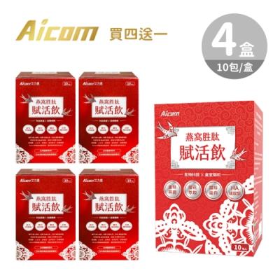 【買四送一】Aicom 艾力康 燕窩胜肽賦活飲