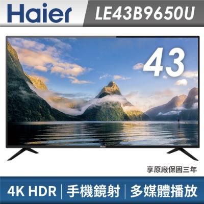 Haier海爾 43型4K HDR液晶顯示器 LE43B9650U