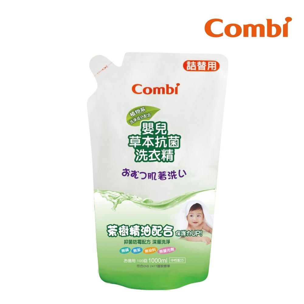 【Combi】嬰兒草本抗菌洗衣精補充包(買一送一)