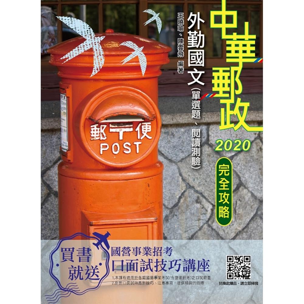 2020年中華郵政(郵局)外勤國文(T005P19-1)