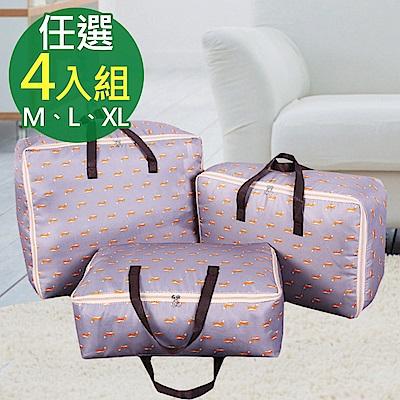 [團購4入]佶之屋 420D輕量防潑水牛津布收納袋3尺寸任選