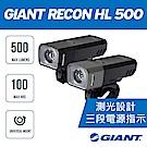 GIANT RECON HL 500流明,充電型前燈(黑)