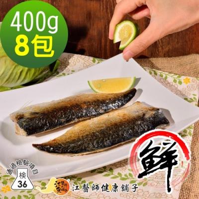 江醫師魚鋪子 追求零污染鯖魚雙片(400g)x8包