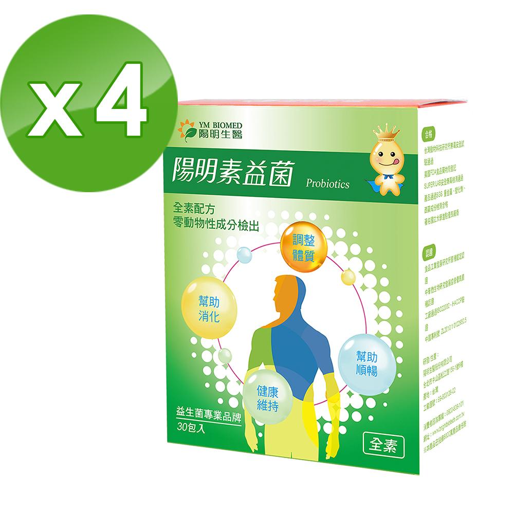 陽明生醫 陽明素益菌x4盒(30包/盒)