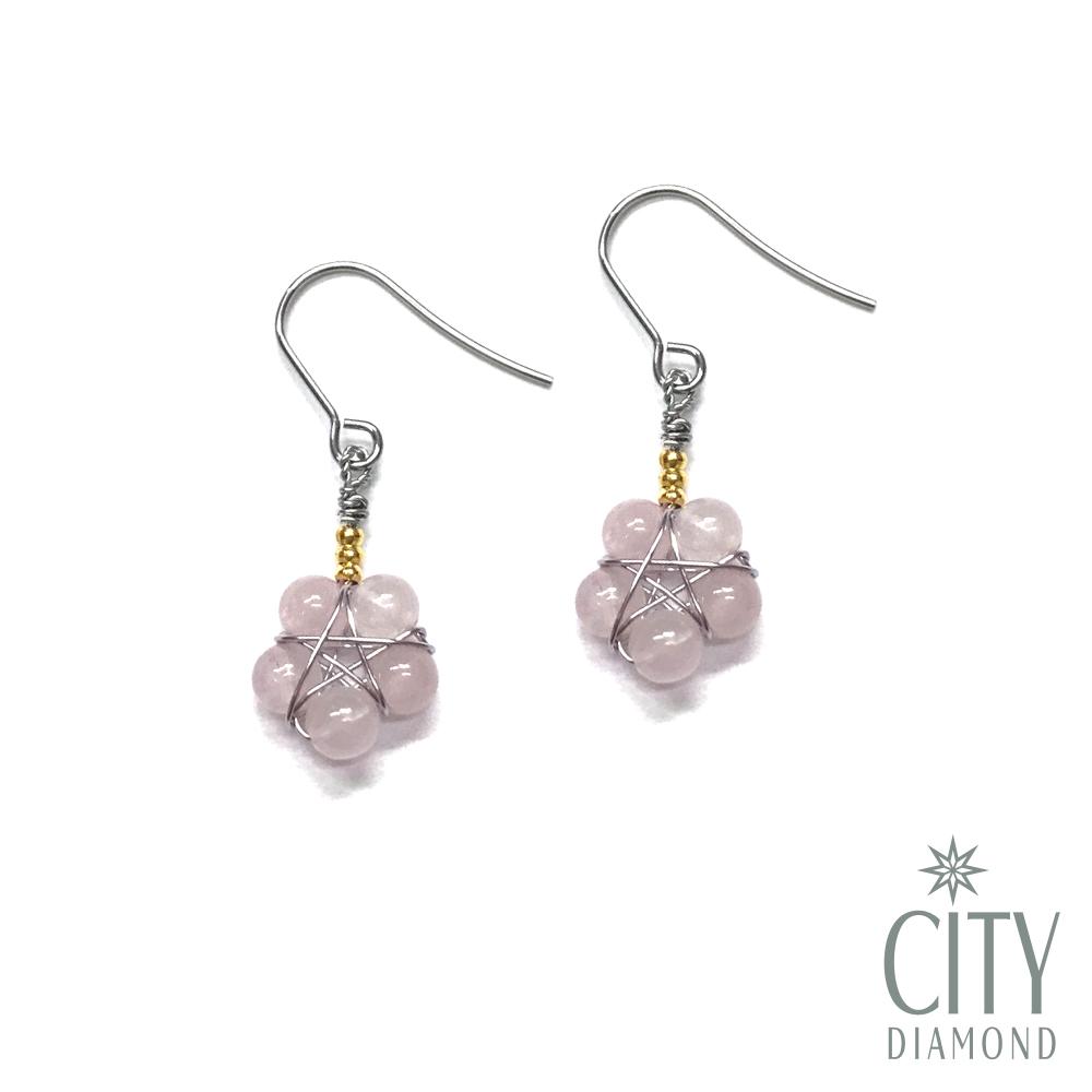City Diamond引雅【手作設計系列】天然粉水晶星星耳環
