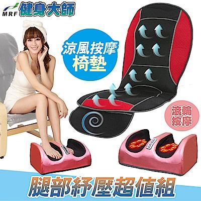 健身大師—酷涼旋風按摩椅墊腿部舒壓組