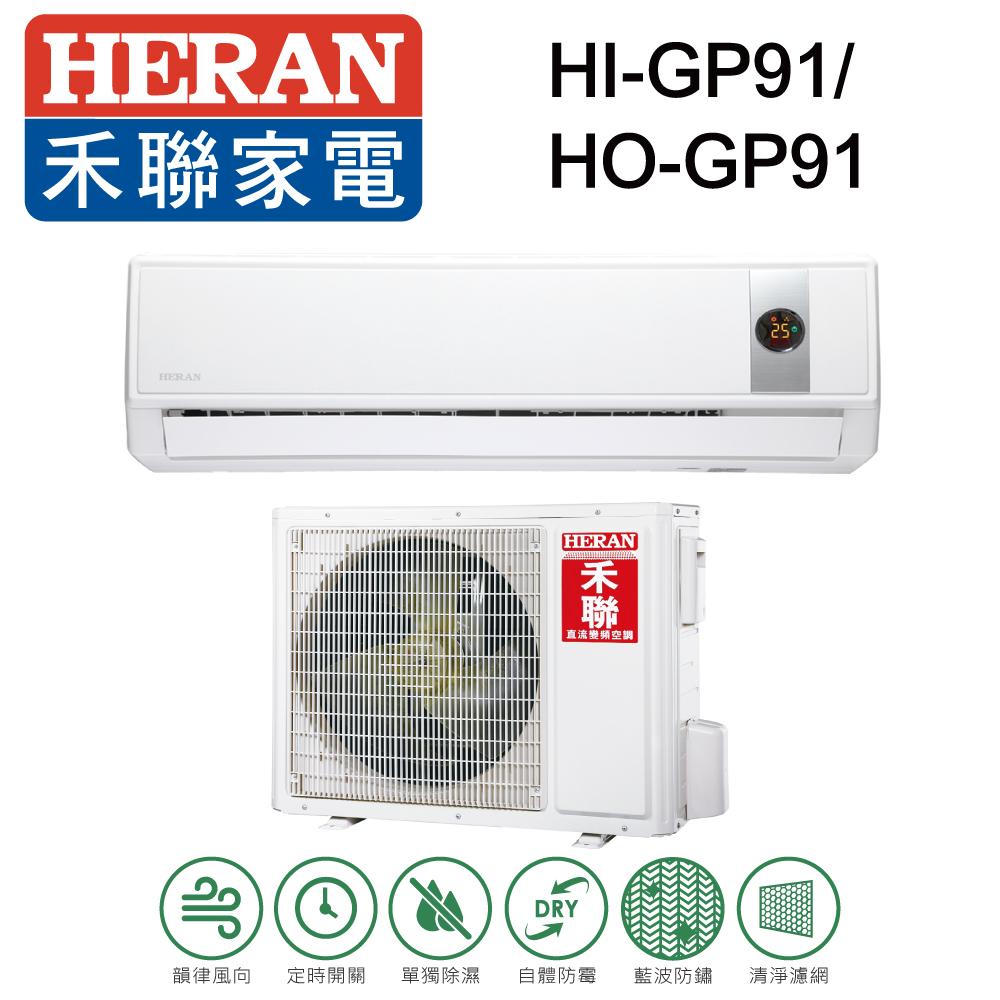 HERAN禾聯 13-16坪 變頻1對1冷專型 HI-GP91/HO-GP91