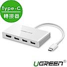 綠聯 Type-C轉HDMI+3 Port USB3.1轉接器