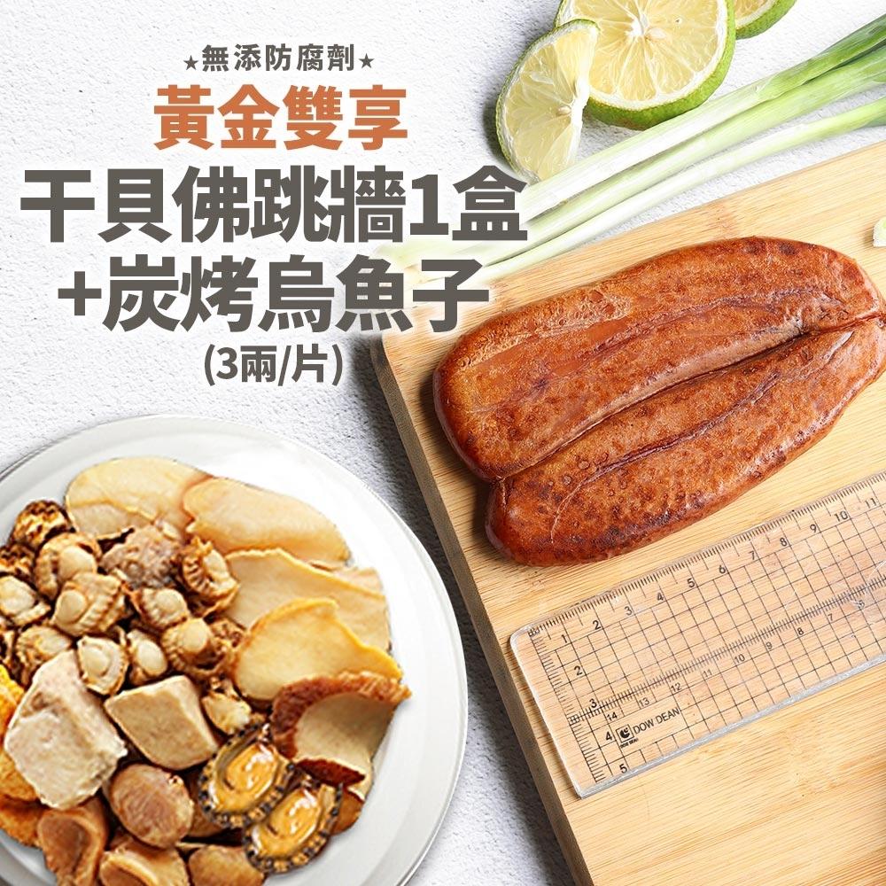 築地一番鮮-干貝風味佛跳牆1盒+炭烤烏魚子1片(3兩/片)