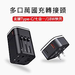 Baseus倍思 全球通用萬能轉換插頭 旅行快充插座套裝
