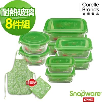 Snapware康寧密扣 Eco Pure 耐熱玻璃保鮮盒8件組(805)