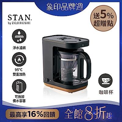 (9/6-21送5%超贈點)象印*STAN美型 咖啡機(EC-XAF30)(快)
